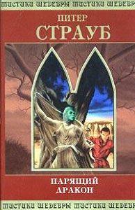 Питер  Страуб - Парящий дракон. Том 1