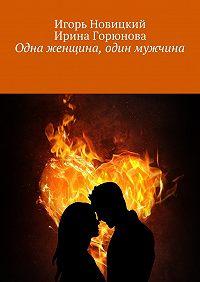 Ирина Горюнова -Одна женщина, один мужчина