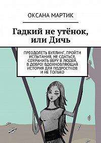 Оксана Мартик -Гадкий неутёнок, илиДичь