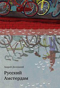 Десницкий Андрей Сергеевич -Русский Амстердам (сборник)