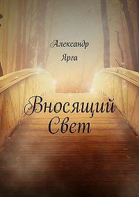Александр Ярга - ВносящийСвет
