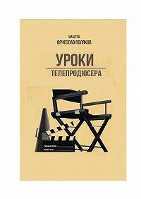 Вячеслав Поляков -Уроки телепродюсера. Все оболигархах, футболе исексе