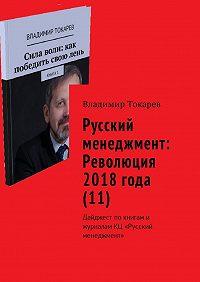 Владимир Токарев -Русский менеджмент: Революция 2018 года (11). Дайджест по книгам и журналам КЦ «Русский менеджмент»