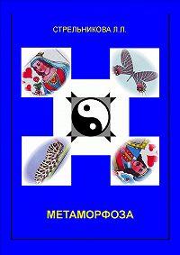 Людмила Стрельникова - Метаморфоза