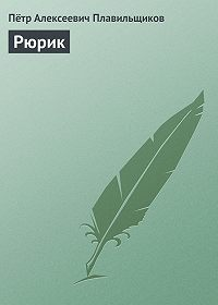 Пётр Плавильщиков -Рюрик