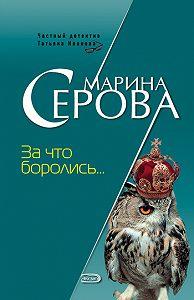 Марина Серова -За что боролись…