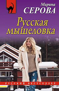 Марина Сергеевна Серова -Русская мышеловка