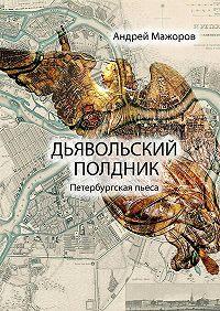 Андрей Мажоров -Дьявольский полдник. Петербургская пьеса