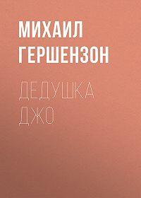 Михаил Гершензон -Дедушка Джо