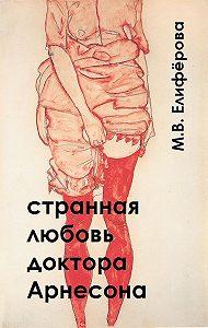 Мария Елифёрова -Странная любовь доктора Арнесона