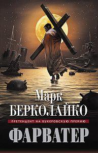 Марк Берколайко -Фарватер
