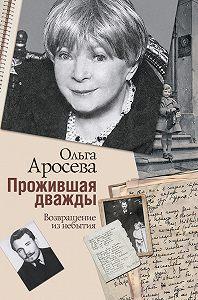 Ольга Аросева -Прожившая дважды