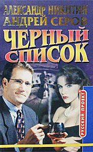 Андрей Серов -Черный список