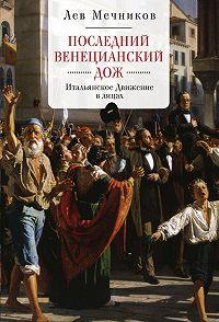 Лев Мечников -Последний венецианский дож. Итальянское Движение в лицах