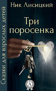 Ник Лисицкий -Три поросенка