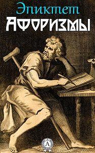 Эпиктет -Афоризмы
