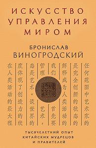 Бронислав Виногродский -Искусство управления миром