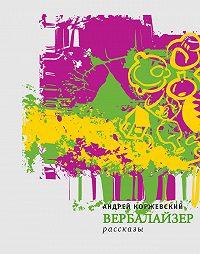 Андрей Коржевский - Вербалайзер (сборник)