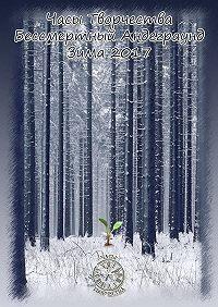 Антон https://vk.com/redplus78 -Бессмертный Андеграунд. Зима 2017