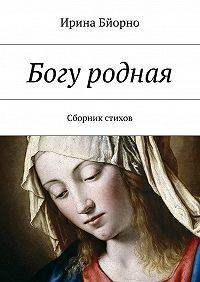 Ирина Бйорно -Богу родная. Сборник стихов