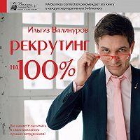 Ильгиз Валинуров -Рекрутинг на100%