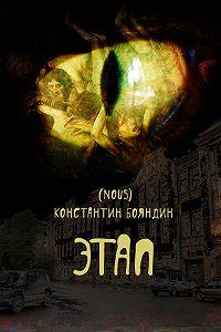 Константин Бояндин -Этап