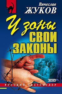 Вячеслав Жуков -У зоны свои законы