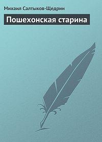 Михаил Салтыков-Щедрин -Пошехонская старина