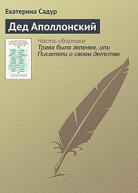 Екатерина Садур -Дед Аполлонский