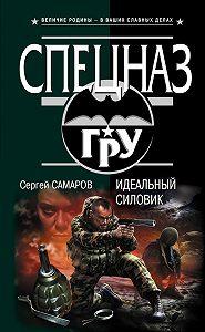 Сергей Самаров -Идеальный силовик