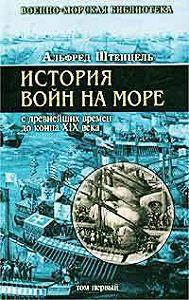Альфред Штенцель -История войн на море с древнейших времен до конца XIX века