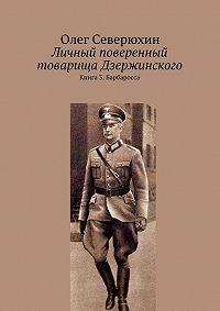 Олег Северюхин - Личный поверенный товарища Дзержинского. Книга 3. Барбаросса