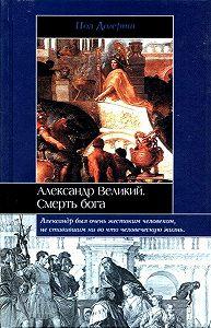 Пол Догерти -Александр Великий