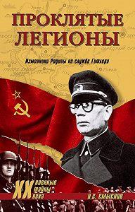 О. С. Смыслов -Проклятые легионы. Изменники Родины на службе Гитлера