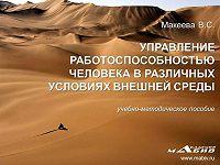 Вера Макеева -Управление работоспособностью человека в различных условиях внешней среды