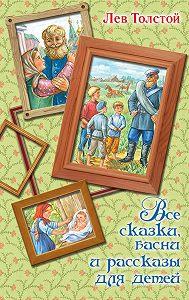 Лев Толстой -Все сказки, басни и рассказы для детей