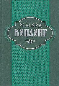 Редьярд Киплинг - История Бадалии Херодсфут