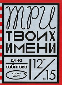 Дина Сабитова -Три твоих имени