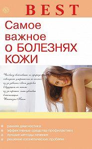 Елена Савельева - Самое важное о болезнях кожи