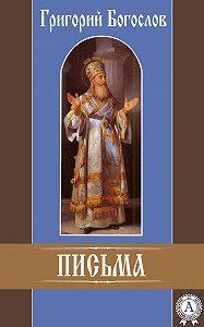 Григорий Богослов - Письма