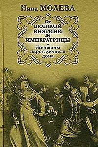 Нина Молева -От Великой княгини до Императрицы. Женщины царствующего дома