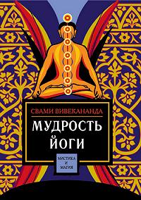 Свами Вивекананда - Мудрость йоги