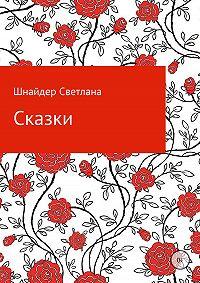 Светлана Шнайдер -Сказки