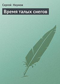 Сергей Наумов - Время талых снегов