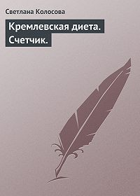 Светлана Колосова -Кремлевская диета. Счетчик.