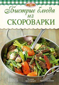 И. А. Михайлова -Быстрые блюда из скороварки