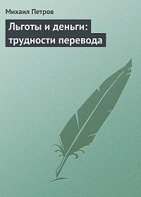 Михаил Петров -Льготы и деньги: трудности перевода