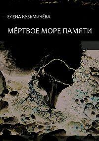 Елена Кузьмичёва -Мёртвое море памяти