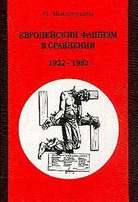 Вольфганг Випперман -Европейский фашизм в сравнении: 1922-1982