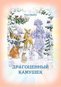Ольга Яралек -Драгоценный камушек